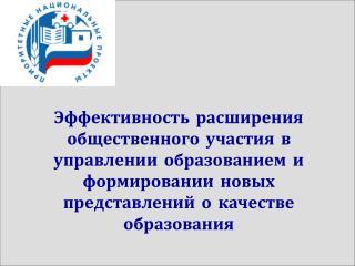 Схема принятия управленческих решений в Воронежской области в сфере образования