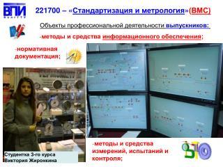 221700 – « Стандартизация и метрология » ( ВМС)