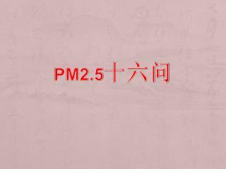 PM2.5 十六问