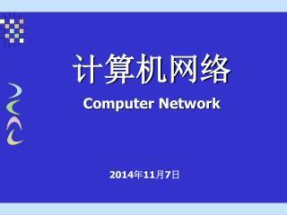 计算机网络 Computer Network