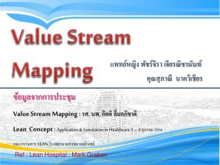 ??????????????????  Value Stream Mapping :  ??. ??. ????? ???????????