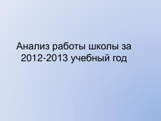 Анализ работы школы за 2012-2013 учебный год