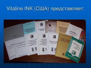 Vitaline.INK (C ША )  представляет: