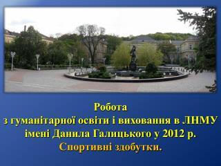 Р обота  з гуманітарної освіти  і  виховання в ЛНМУ ім ені  Данила Галицького у  2012  р.