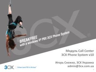 Модуль  Call  Center 3CX  Phone System  v10 Игорь Снежко,  3CX  Украина admin@3cx.ua