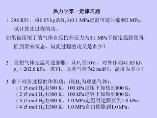 热力学第一定律习题 1. 298 K 时,将 0.05 kg 的 N 2 由 0.1 MPa 定温可逆压缩到 2 MPa ,试计算此过程的功。