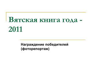 Вятская книга года - 2011