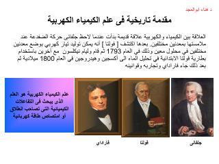 مقدمة تاريخية  فى  علم الكيمياء الكهربية