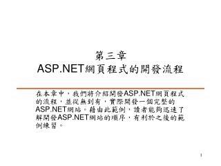 第三章     ASP.NET網頁程式的開發流程