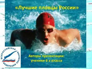 «Лучшие пловцы России»