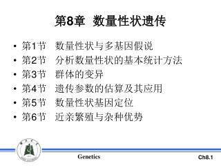 第 8 章  数量性状遗传