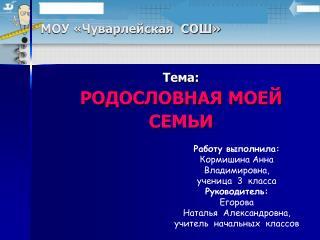 МОУ «Чуварлейская  СОШ»
