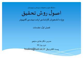 مدرس: دکتر هادی سلیمی ترم: بهار 93 پست الکترونیکی : hsalimi@iust.ac.ir