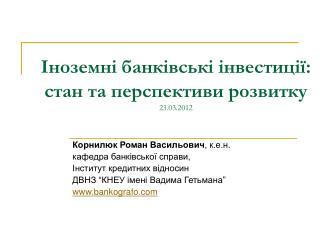 Іноземні банківські інвестиції: стан та перспективи розвитку 23.03.2012