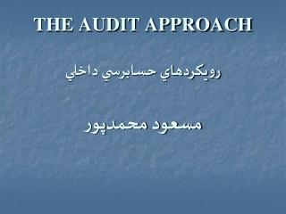 THE AUDIT APPROACH رويكردهاي حسابرسي داخلي مسعود محمدپور