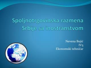 Spoljnotrgovinska razmena Srbije sa inostranstvom
