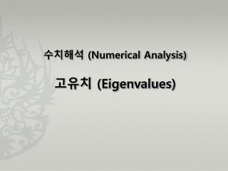 수치해석  (Numerical Analysis) 고유치  ( Eigenvalues )