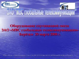 Оборудование спутниковой связи  ЗАО «МВС глобальные телекоммуникации»  Берёзки  20 марта 2008 г.