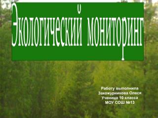 Работу выполнила  Закожурникова Олеся Ученица 10 класса МОУ СОШ №13