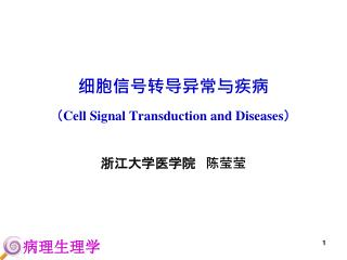 细胞信号转导异常与疾病 ( Cell Signal Transduction and Diseases )
