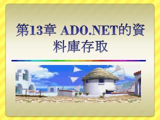 第 13 章  ADO.NET的資料庫存取