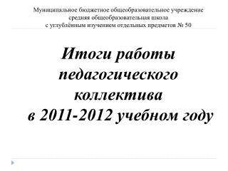 Итоги работы  педагогического коллектива  в 2011-2012 учебном году