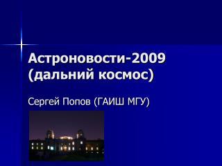 Астроновости-2009 (дальний космос)