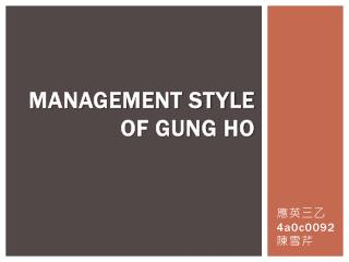 Management style of Gung Ho