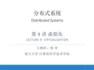 分布式系统  Distributed Systems 第  9  讲 虚拟化 Lecture 9   virtualization