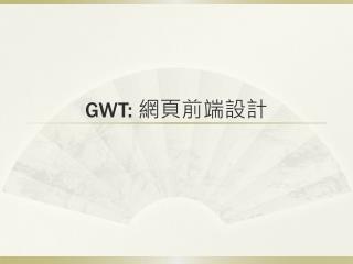 GWT:  網頁前端設計