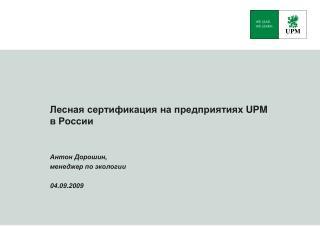 Лесная сертификация на предприятиях  UPM  в России