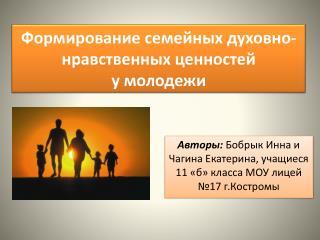 Формирование семейных духовно-нравственных ценностей  у молодежи