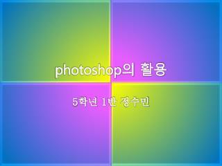 photoshop 의 활용