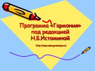 Программа «Гармония» под редакцией Н.Б.Истоминой umk-garmoniya.ru/
