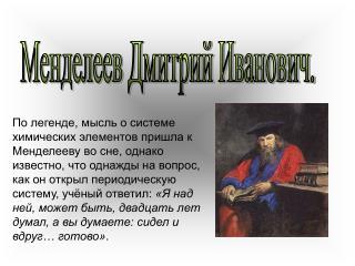 Менделеев Дмитрий Иванович.