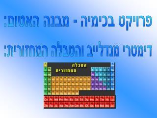 פרויקט בכימיה - מבנה האטום: