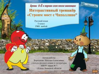 """Интерактивный тренажёр  «Строим мост с  Чиполлино """""""