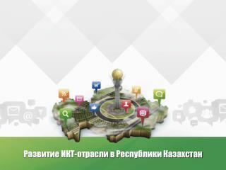 Развитие  ИКТ - отрасли  в Республики Казахстан