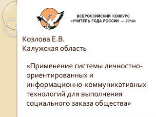 Козлова Е.В. Калужская область