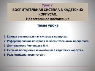 Урок  7.  ВОСПИТАТЕЛЬНАЯ СИСТЕМА В КАДЕТСКИХ КОРПУСАХ. Нравственное воспитание