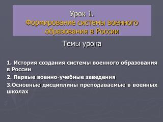 Урок 1.  Формирование системы военного образования в России
