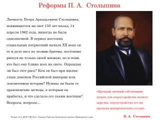 Реформы  П. А.  Столыпина