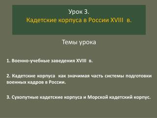 Урок 3.  Кадетские корпуса в России  XVIII   в.