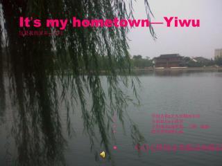 It ' s my hometown — Yiwu 这是我的家乡 — 义乌