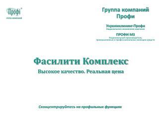 Группа компаний Профи Укрхимклининг-Профи Национальная клининговая компания ПРОФИ МЗ