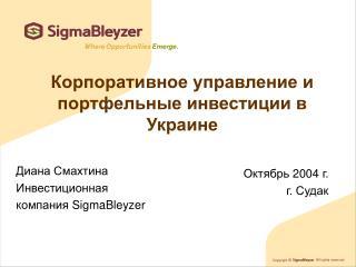 Корпоративное управление и портфельные инвестиции в Украине