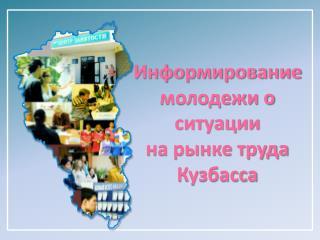 Информирование молодежи о ситуации  на рынке труда Кузбасса