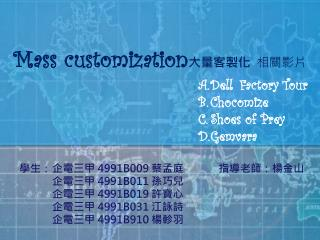 Mass  customization 大量 客製化  相關 影片