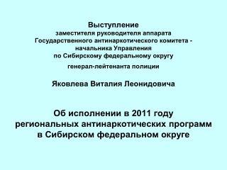 Количество наркозависимых в Сибирском федеральном округе (тыс. человек)