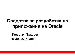 Средства за разработка на приложения на  Oracle